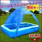 プール ビッグサイズ ファミリー ビニールプール サンシェードテント セット ワンタッチ テント 簡易テント 庭遊び 大型プール 水遊び 夏 暑さ対策
