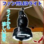 LEDライト ファン 小型 扇風機 送風機 ポータブル 天井 取り付け 懐中電灯 ライト LED アウトドア キャンプ テント レジャー スポーツ 2WAY