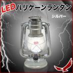 LED ハリケーンランタン シルバー  調光 ランタン ライト キャンプ アウトドア 安全 長寿命 テントランプ 電池式 軽量 アンティーク 本格的 インテリア 災害時
