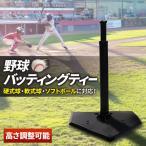 バッティング 野球 軟式 硬式 ソフトボール バッティングティー 練習 打撃 練習用品 トレーニング ティースタンド 野球用品 バット 用具 スポーツ