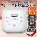 炊飯器 炊飯ジャー 3.5合 一人暮らし ヨーグルトメーカー 3合 安い 新品 炊き ご飯 保温 おかゆ 雑炊 ヨーグルト ケーキ EB-RM6200K