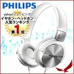 ヘッドホン フィリップス ヘッドフォン 密閉型 オンイヤー SHL3160 WH 折りたたみ式 音楽 高音質 低音 ダイナミック パワフル 調節可能 PHILIPS