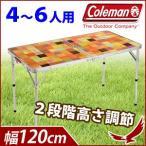コールマン ナチュラルモザイクTMリビングテーブル 120cm幅 4〜6人用 折りたたみ テーブル 高さ調節 抗菌加工 アウトドア アウトドアテーブル Coleman