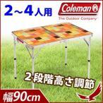 コールマン ナチュラルモザイクTMリビングテーブル 90cm幅 2〜4人用 折りたたみ テーブル 高さ調節 抗菌加工 アウトドア アウトドアテーブル Coleman