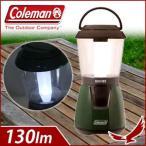 コールマン  CPX6 シングルチューブランタン2 130ルーメン グリーンブラック 白色 LED 調光 ライト ランタン 照明 電池式 アウトドア キャンプ Coleman