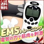 EMSマシーン フィットネス&トリートメント ハイパー MEF-3 モード8種類 強さ15段階 シェイプアップ EMS パッド 腹筋 筋肉 腕 肩 背中 お尻 太もも ふくらはぎ