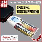 携帯電話用 充電器 ダイナミックセット DE-7 au mova アダプター付き 電池式 LED表示機能 アウトドア 非常時 緊急時 手軽 日本製