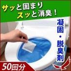 非常用トイレ セルレット 50回分 凝固剤 脱臭剤 災害時 防災 断水時 トイレ 簡易トイレ 凝固脱臭剤 50回 防災用トイレ アウトドア キャンプ 防災グッズ S-50G