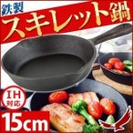スキレット フライパン 鉄製 スキレット鍋 15cm 鋳鉄 ミニフライパン 片手 厚手 深型 キャンプ アウトドア 料理 調理 キッチン
