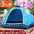 約15秒の簡単設置!広々5人用テント