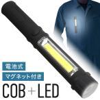 COBハンドライト 懐中電灯 ハンディライト ハンドライト COB LED 作業灯 LEDライト クリップ付き マグネット付き 点灯切替 キャンプ アウトドア メール便