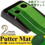 本格グリーン練習パターマット 2m ゴルフ パターマット 練習 マット ライン入り ゴルフ用品 スポーツ 練習グッズ 上達 グリーンマット 本格的