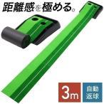 ゴルフマット パター 練習マット ゴルフ用品 練習用 業務用 パターマット折りたたみ 自宅 練習器具 スイング 練習器具 ゴルフ 3m