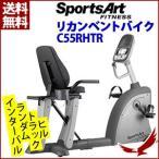 リカンベントバイク スポーツアート C55RHTR  エアロバイク トレーニング ダイエット エクササイズ 運動 サイクル運動 自転車 バイク 家庭用 準業務用 SportsArt