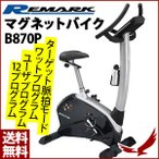 マグネットバイク B870P エアロバイク トレーニング ダイエット エクササイズ 運動 サイクル運動 自転車 バイク 有酸素運動 スポトップ リマーク REMARK