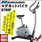 マグネットバイク B780P エアロバイク トレーニング ダイエット エクササイズ 運動 サイクル運動 自転車 バイク 有酸素運動 スポトップ リマーク REMARK
