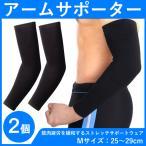 筋肉疲労を緩和するストレッチサポートウェア【2個セット】