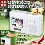 YAZAWA ワンセグエコTV TV02WH テレビ ワンセグ 2.7インチ 小型 非常時 LEDライト TV 電池式 手回し充電 AC USB スマホ 充電 ラジオ 省エネ イヤホン付き