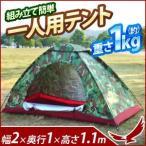 一人用テント 迷彩柄 軽量1kg キャンプ アウトドア テント 一人用 ソロキャンプ レジャー 組み立て簡単 軽量 コンパクト 登山 ソロテント ドームテント