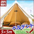 ベルテント 5m テント ドーム アウトドア レジャー キャンプ 日よけ 簡単設置 おしゃれ 虫除け メッシュ 家族旅行 イベント