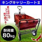 キングキャリー2  レッド King Carry 4輪 耐荷重80kg 折りたたみ キャリーカート ワゴンカート キャリーワゴン アウトドア キャンプ バーベキュー BBQ