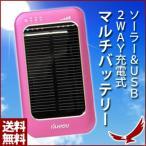スーパーマルチ ソーラーバッテリー モバイルバッテリー KH-SC01 ピンク 2100mAh ソーラー充電 バッテリー USB充電 2WAY アタッチメント付 スマホ アイフォン