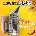 ミツバチ用 ステンレス製 燻煙器 養蜂 ステンレス 蜜蜂用 養蜂場 養蜂家 蜜蜂 耐久性 くんえん くんえん器 養蜂用品 養蜂道具 手動 燻煙 牛革使用