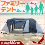 ツールーム 4人用 ファミリーテント ドーム型 全体幅480cm 耐水圧3m キャンプ アウトドア レジャー 雨天 リビングルーム フライシート付き