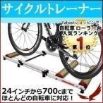 サイクルトレーナー 3本ローラー 130×50cm 折りたたみ コンパクト 収納 ローラー台 3本ローラー台 自転車 マウンテンバイク ロードバイク トレーニング