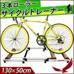 サイクルトレーナー 3本ローラー 台 折り畳み式 ロール 5段階 自転車 サイクル トレーナー トレーニング サイクリング シェイプアップ【おまけ付】