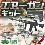 エアーガンキット VS-C-M4 BB弾付き エアーガン M4R.I.Sモデル Colt1911モデル スポーツシューティング エアガン ライフル ピストル