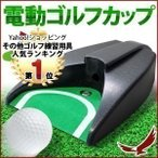 電動ゴルフカップ ゴルフ 練習器具 電動 ゴルフカップ 電池式 ボールが自動で戻ってくる 室内 室外 屋外 庭 どこでも練習可能 練習 マシン パター