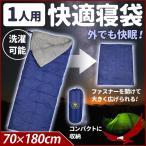 シュラフ 寝袋 一人用 快適温度約10〜25℃ 封筒型 キャンプ ツーリング 災害時 寝袋 車中泊 洗濯可能 洗える 収納バッグ付き コンパクト MCO-22