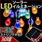 ミックス ソーラーイルミネーション LED ストリングタイプ 30球 イルミネーション ソーラー充電 太陽光 ソーラーパネル イルミ 点灯 点滅 電源不要 自動点灯