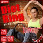 ダイエットリング エクササイズ ダイエット 引き締め 軽量 コンパクト 簡単 トレーニング ながらトレーニング 内もも 胸 腕 腹筋 背筋 運動器具 筋トレ