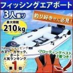 フィッシングエアボートセット 3人乗り ボート フローティングベスト 2着セット 最大積載210kg 船外機取り付け可能 釣り フィッシング 海 川 ゴムボート