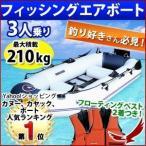 フィッシングエアボートセット 3人乗り ボート フローティングベスト 2着セット 最大積載210kg 船外機取り付け可能 釣り フィッシング ゴムボート