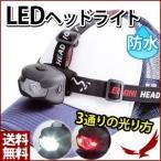 ショッピング登山 LED ヘッドライト LED-HR 95ルーメン 作業灯 防水 IPX3 調光 角度調節可能 電池式 アウトドア 登山 探索 釣り 作業 工事現場 LEDヘッドライト 照明 ライト