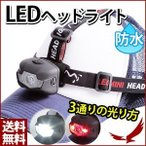 LED ヘッドライト LED-HR 95ルーメン 作業灯 防水 IPX3 調光 角度調節可能 電池式 アウトドア 登山 探索 釣り 作業 工事現場 LEDヘッドライト 照明 ライト