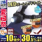 LED ズームヘッドライト LED-ZHR 85ルーメン ズームライト ヘッドライト 作業灯 防水 IPX3 調光 角度調節可能 電池式 アウトドア 登山 探索 釣り 照明 ライト
