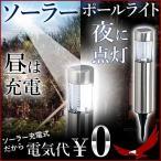 Yahoo!Earth Wingソーラーポールライト SPL-61 LED ソーラーライト ガーデンライト ソーラー充電式 防雨 屋外 玄関先 庭 ライト 照明 シンプル おしゃれ ガーデンソーラーライト