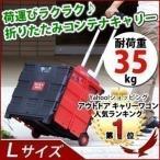 折りたたみ コンテナキャリー L レッド ZY-40LBR 耐荷重35kg キャリー コンテナ キャリーカート 折り畳み式 コンパクト 収納 車載 アウトドア キャンプ 釣り