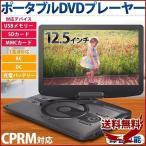 ポータブルDVDプレーヤー 本体 車載 画面 液晶 12.5インチ バッテリー内蔵 3電源 リモコン DVDプレーヤー VS-GD4125