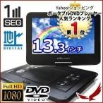 13.3インチ ポータブルDVDプレーヤー KH-FDD1300 フルハイビジョン DVDプレーヤー フルセグ ワンセグ 地デジ アウトドア レジャー ドライブ 車載
