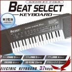 キーボード ピアノ 安い 子供 電子ピアノ エレクトリック キーボード ビートセレクト 37鍵盤 電子キーボード 楽器 演奏 録音 再生 デモ ミュージック