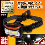 COB型 LED ヘッドライト HRN-269 275ルーメン 点灯 点滅 明るさ調節 90度角度調節 アウトドア レジャー 夜間作業 非常用 作業用 ライト LEDライト 散歩