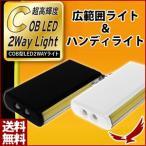 便利な2WAY式高輝度LEDライト