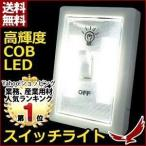 大光量350ルーメン COB型LEDライト 高輝度 シンプル レバー式スイッチ 壁掛け 配線不要 電池式 簡単取付 作業灯 磁石 マグネット ライト 送料無料
