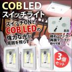 お得な3個セット COB型LEDライト 大光量350ルーメン 高輝度 シンプル レバー式スイッチ 壁掛け 配線不要 電池式 簡単取付 作業灯 磁石 マグネット ライト