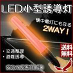 LED 小型 誘導灯 2way 懐中電灯 33cm マグネット付 長寿命 点灯3パターン アウトドア キャンプ 釣り 警備員 車載 ライト LEDライト 照明 赤 点滅